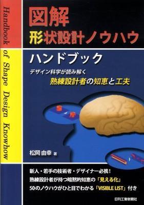 図解形状設計ノウハウハンドブック : デザイン科学が読み解く熟練設計者の知恵と工夫