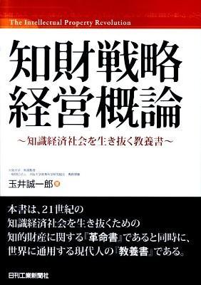 知財戦略経営概論 : 知識経済社会を生き抜く教養書
