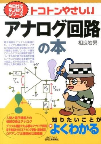 トコトンやさしいアナログ回路の本 <B&Tブックス  今日からモノ知りシリーズ>
