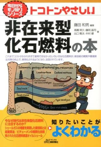トコトンやさしい非在来型化石燃料の本 <B&Tブックス  今日からモノ知りシリーズ>