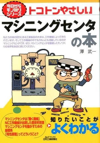 トコトンやさしいマシニングセンタの本 <B&Tブックス  今日からモノ知りシリーズ>
