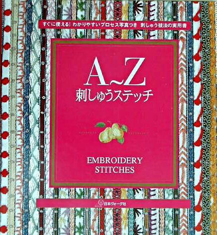 A~Z刺しゅうステッチ