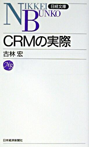 CRMの実際 <日経文庫>