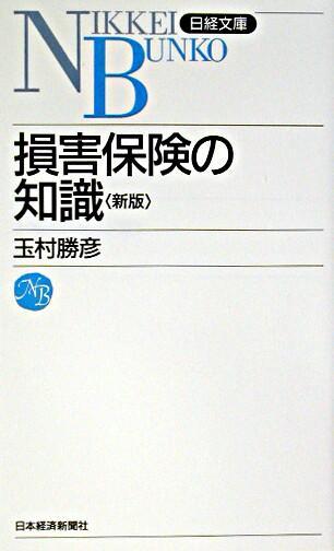 損害保険の知識 <日経文庫> 2版.