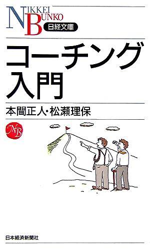 コーチング入門 <日経文庫>