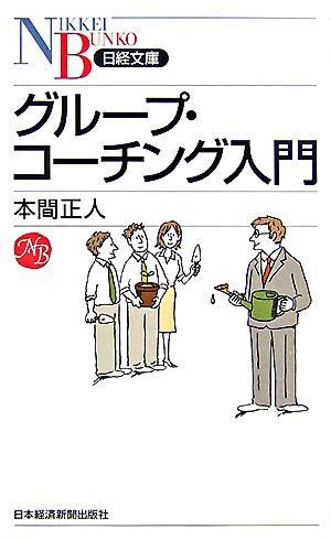 グループ・コーチング入門 <日経文庫>