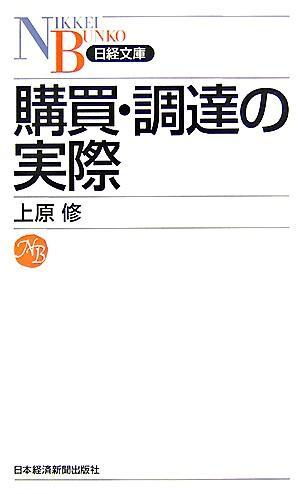 購買・調達の実際 <日経文庫>