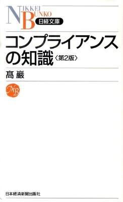 コンプライアンスの知識 <日経文庫 1221> 第2版.
