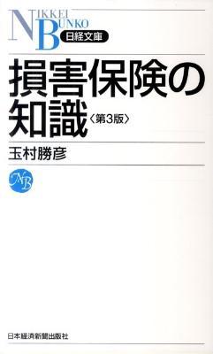 損害保険の知識 <日経文庫 1240> 第3版.