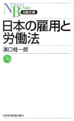 日本の雇用と労働法 <日経文庫>