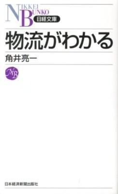 物流がわかる <日経文庫 1266>