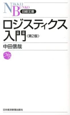 ロジスティクス入門 <日経文庫 1269> 第2版.