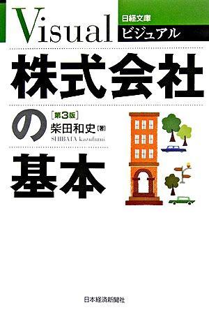 株式会社の基本 <日経文庫  ビジュアル> 第3版.