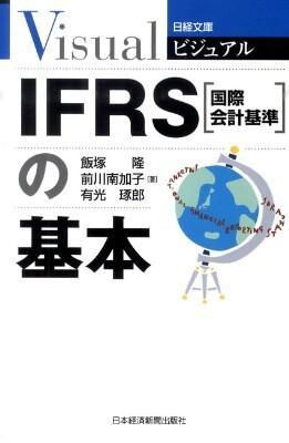 ビジュアルIFRS(国際会計基準)の基本 <日経文庫 1912>
