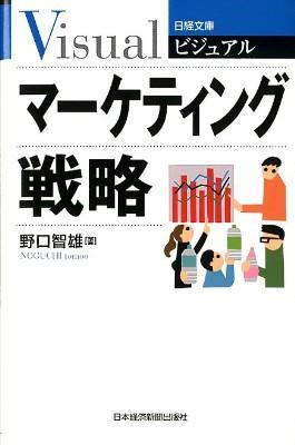 ビジュアルマーケティング戦略 <日経文庫 1917>