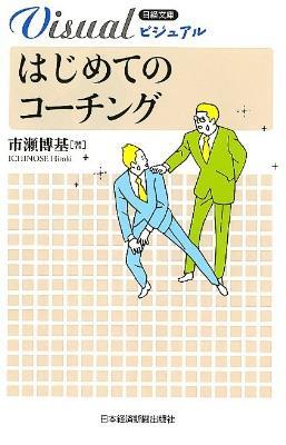 ビジュアルはじめてのコーチング <日経文庫 1920>