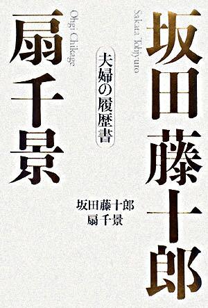 坂田藤十郎扇千影夫婦の履歴書