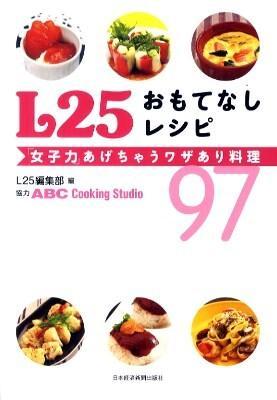L25おもてなしレシピ : 「女子力」あげちゃうワザあり料理97
