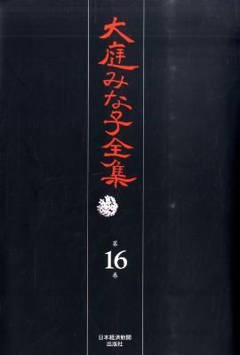 大庭みな子全集 第16巻
