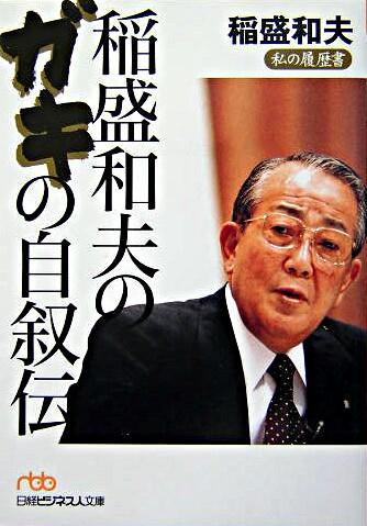 稲盛和夫のガキの自叙伝 : 私の履歴書 <日経ビジネス人文庫>