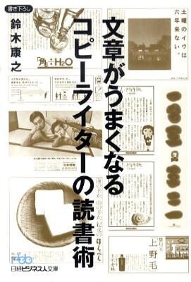 文章がうまくなるコピーライターの読書術 <日経ビジネス人文庫 541>