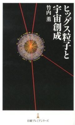 ヒッグス粒子と宇宙創成 <日経プレミアシリーズ 164>