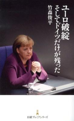 ユーロ破綻そしてドイツだけが残った <日経プレミアシリーズ 178>