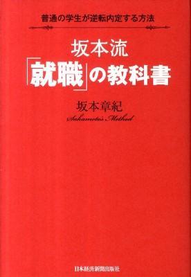 坂本流「就職」の教科書 : 普通の学生が逆転内定する方法
