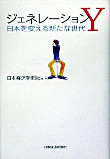 ジェネレーションY : 日本を変える新たな世代