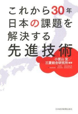 これから30年日本の課題を解決する先進技術
