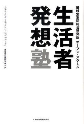 生活者発想塾 : 博報堂生活総合研究所オープン・スクール