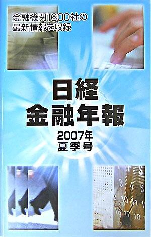 日経金融年報 2007年夏季号