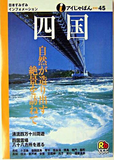 四国 <アイじゃぱん 45> 改訂2版