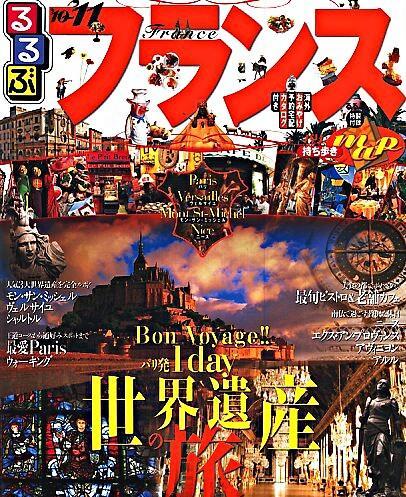 るるぶフランス : パリ ヴェルサイユ モン・サン・ミッシェル ニース '10~'11 <るるぶ情報版 B2>