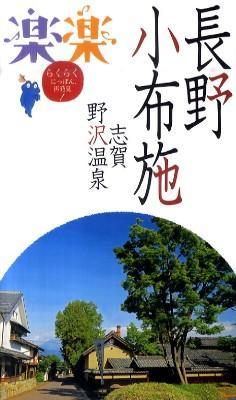 長野・小布施・志賀・野沢温泉 <楽楽 中部 4>
