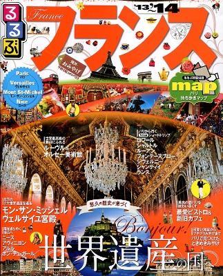 るるぶフランス : パリ ヴェルサイユ モン・サン・ミッシェル ニース '13~'14 <るるぶ情報版  Europe B2>