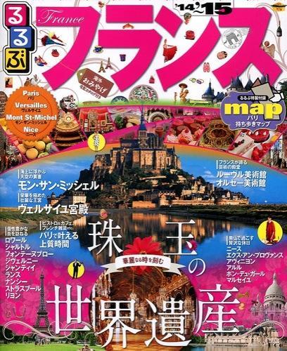 るるぶフランス : パリ ヴェルサイユ モン・サン・ミッシェル ニース '14~'15 <るるぶ情報版  Europe B2>