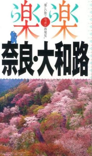 奈良・大和路 2014 <楽楽 : 楽しい旅でニッポン再発見  関西 1>