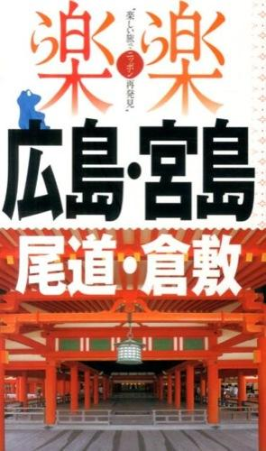 広島・宮島・尾道・倉敷 2014 <楽楽 : 楽しい旅でニッポン再発見  中国四国 1>