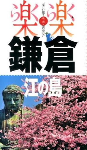 鎌倉・江の島 <楽楽 : 楽しい旅でニッポン再発見  関東 4>