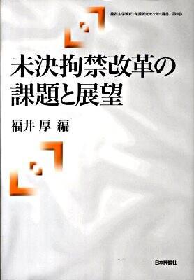 未決拘禁改革の課題と展望 <龍谷大学矯正・保護研究センター叢書 第9巻>