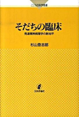 そだちの臨床 : 発達精神病理学の新地平 <こころの科学叢書>