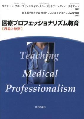 医療プロフェッショナリズム教育 : 理論と原則