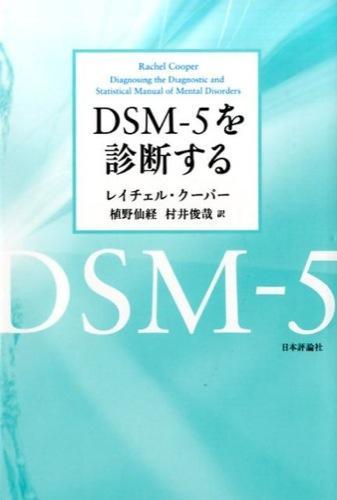 DSM-5を診断する <精神障害の診断と統計の手引き>