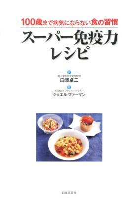 スーパー免疫力レシピ : 100歳まで病気にならない食の習慣
