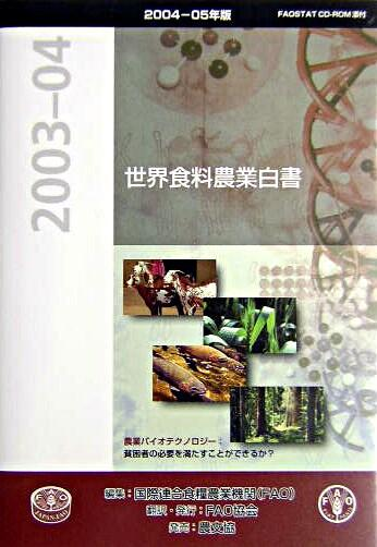 2003‐04年報告 : 世界食料農業白書 2004‐05年版