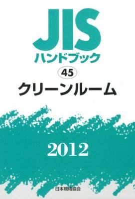 JISハンドブック クリーンルーム 2012