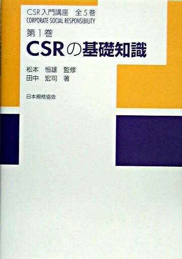 CSRの基礎知識 <CSR入門講座 / 松本恒雄 監修 第1巻>