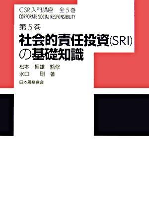 社会的責任投資(SRI)の基礎知識 <CSR入門講座 / 松本恒雄 監修 第5巻>
