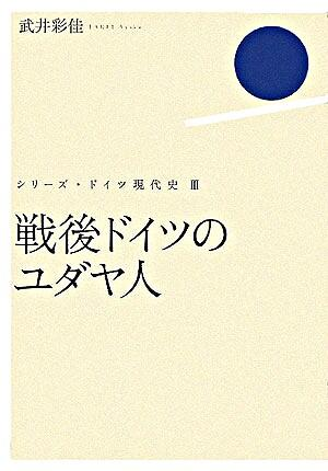 戦後ドイツのユダヤ人 <シリーズ・ドイツ現代史 / 石田勇治 監修 3>